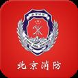 北京消防平台