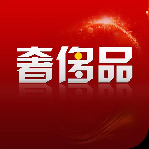 中国奢侈品平台