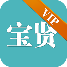 宝贤VIP