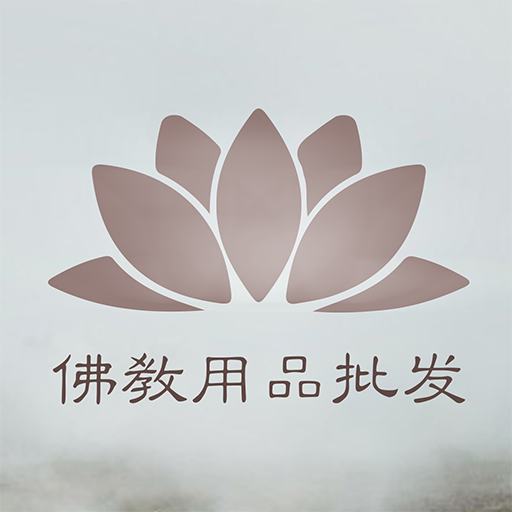 佛教用品批发