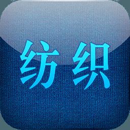中国纺织通