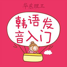 韩语发音词汇会话