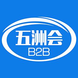 五洲会B2B