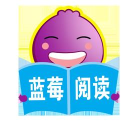 蓝莓小说阅读