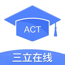 三立ACT考试