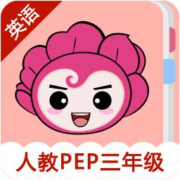爱花朵小学英语人教PEP(三)