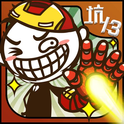 史小坑的爆笑生活13