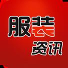 中国服装资讯平台