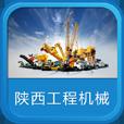 陕西工程机械平台