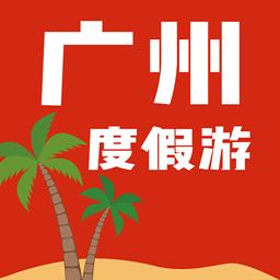广州度假游