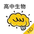 高中生物HD@酷学习