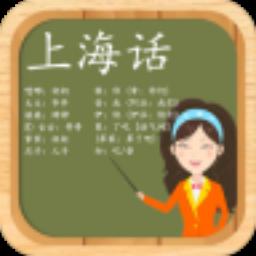 学说上海话沪语方言