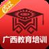 广西教育培训