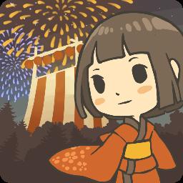 昭和盛夏祭典