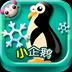 小企鹅去温暖的国度