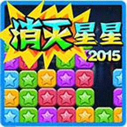消灭星星2015