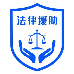 申请法律援助