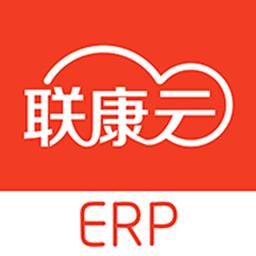 联康云ERP